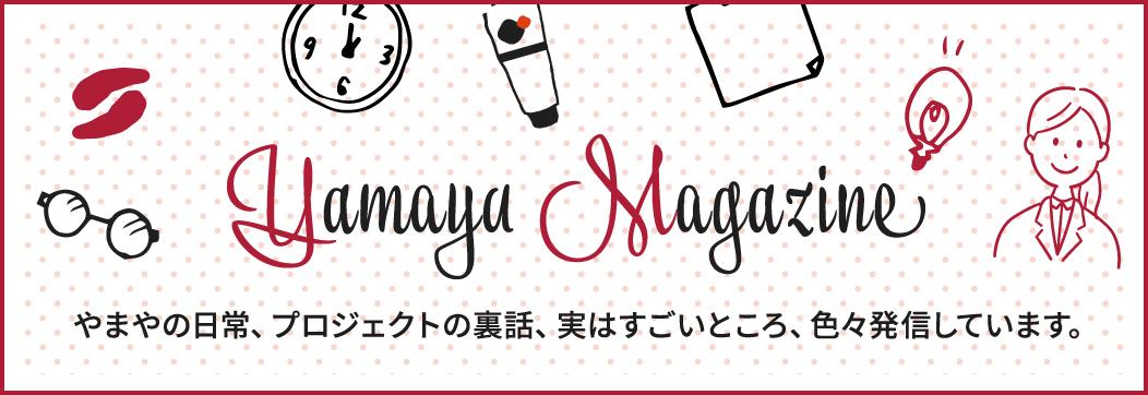 Yamaya Magazine